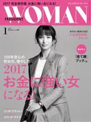 PRESIDENT WOMAN(プレジデントウーマン) 2017年1月号