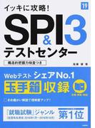 イッキに攻略!SPI3&テストセンター 構造的把握力検査 '19