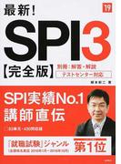 最新!SPI3完全版 2019年度版