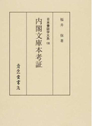 日本書誌学大系 106 内閣文庫本考証