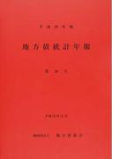 地方債統計年報 第38号(平成28年版)