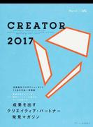 CREATOR ブレーン×OAC 成果を出すクリエイティブ・パートナー発見マガジン 2017