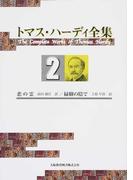 トマス・ハーディ全集 2 恋の霊