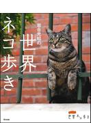 岩合光昭の世界ネコ歩き (写真文庫)