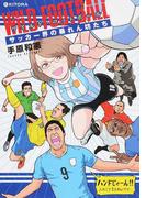 WILD FOOTBALLサッカー界の暴れん坊たち (KITORA)