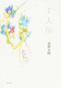 人魚 歌集 (まひる野叢書)