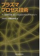 プラズマプロセス技術 ナノ材料作製・加工のためのアトムテクノロジー
