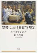 聖書における食物規定 イエスを中心として