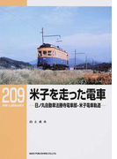 米子を走った電車 日ノ丸自動車法勝寺電車部・米子電車軌道