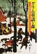グリム童話と森 ドイツ環境意識を育んだ「森は私たちのもの」の伝統
