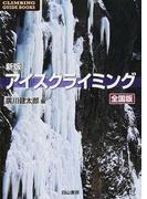 アイスクライミング 全国版 新版 (CLIMBING GUIDE BOOKS)