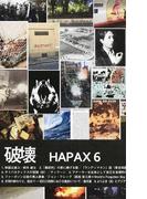 破壊 (HAPAX6)