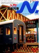 N (エヌ) 2017年 02月号 [雑誌]