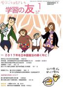 学習の友 2017年 01月号 [雑誌]