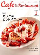 カフェ&レストラン 2017年 01月号 [雑誌]