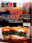 近代食堂 2017年 01月号 [雑誌]