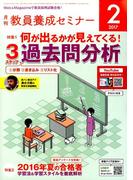 教員養成セミナー 2017年 02月号 [雑誌]