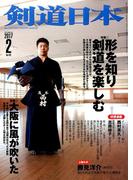 剣道日本 2017年 02月号 [雑誌]