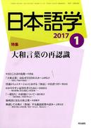 日本語学 2017年 01月号 [雑誌]