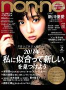 non-no (ノンノ) 2017年 02月号 [雑誌]