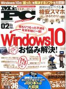 Mr.PC (ミスターピーシー) 2017年 02月号 [雑誌]
