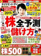 ダイヤモンド ZAi (ザイ) 2017年 02月号 [雑誌]