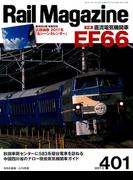 Rail Magazine (レイルマガジン) 2017年 02月号 [雑誌]