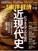 週刊 東洋経済 2016年 12/24号 [雑誌]