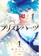 プリズンハーツ(ARIA) 2巻セット(KCxARIA)