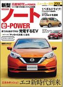 ニューカー速報プラス 第40弾 日産ノートハイブリッド e-POWER(CARTOPMOOK)