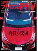 新車プレビュー速報Vol.8 TOYOTA プリウスPHV(CARTOPMOOK)