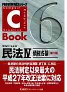 C-Book民法IV(債権各論)<第5版>