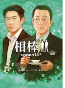 相棒 season14(中)(朝日文庫)