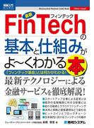 【期間限定価格】図解入門ビジネス 最新 FinTechの基本と仕組みがよーくわかる本