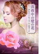 真夜中の壁の花(MIRA文庫)