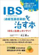 【期間限定価格】IBS(過敏性腸症候群)を治す本