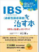 IBS(過敏性腸症候群)を治す本