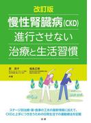 改訂版 慢性腎臓病(CKD)進行させない治療と生活習慣
