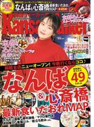 KansaiWalker関西ウォーカー 2016 No.24(Walker)