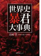 世界史 暴君大事典(徳間文庫カレッジ)