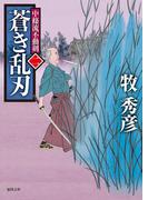 中條流不動剣 二 蒼き乱刃(徳間文庫)