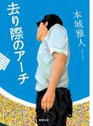 去り際のアーチ(徳間文庫)