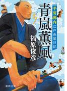平賀源内江戸長屋日記 青嵐薫風(徳間文庫)