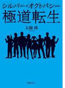 シルバー・オクトパシー 極道転生(徳間文庫)