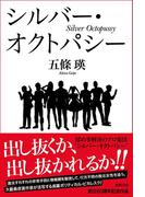 シルバー・オクトパシー(徳間文庫)