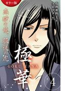 [カラー版]極華 GOKU・HANA~恋獄の龍、服従の虎 4巻〈血の契り〉(コミックノベル「yomuco」)