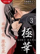 [カラー版]極華 GOKU・HANA~恋獄の龍、服従の虎 3巻〈畳に染み入る花蜜〉(コミックノベル「yomuco」)