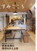 すみごこち vol.5