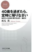 40歳を過ぎたら、定時に帰りなさい(PHPビジネス新書)
