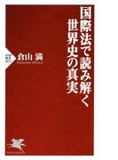 国際法で読み解く世界史の真実(PHP新書)